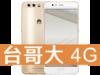 HUAWEI P10 Plus 台灣大哥大 4G 攜碼 / 月繳699 / 30個月