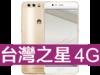 HUAWEI P10 Plus 台灣之星 4G 攜碼 / 月繳388 / 30個月