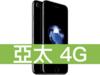 Apple iPhone 7 32GB 亞太電信 4G 壹網打勁 596