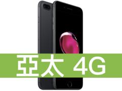 Apple iPhone 7 128GB 亞太電信 4G 壹網打勁 596