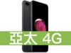 Apple iPhone 7 128GB 亞太電信 4G 598吃到飽方案