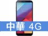 LG G6 中華電信 4G 699 精選購機方案