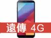 LG G6 遠傳電信 4G 4G 698 方案