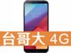 LG G6 台灣大哥大 4G 4G 飆速 699 方案