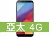 LG G6 亞太電信 4G 攜碼 / 月繳598 / 30 個月