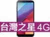 LG G6 台灣之星 4G 攜碼 / 月繳388 / 30個月