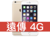 Apple iPhone 6 32GB 遠傳電信 4G 4G 698 方案