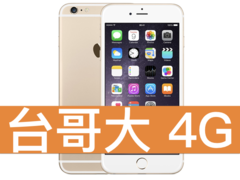 Apple iPhone 6 32GB 2017限定版 台灣大哥大 4G 4G 飆速 699 方案