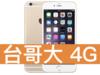 Apple iPhone 6 32GB 台灣大哥大 4G 4G 飆速 699 方案