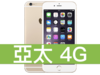 Apple iPhone 6 32GB 亞太電信 4G 壹網打勁 596
