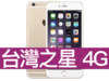 Apple iPhone 6 32GB 台灣之星 4G 4G入門方案