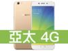 OPPO R9s 亞太電信 4G 攜碼 / 月繳598 / 30 個月