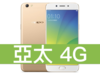 OPPO R9s Plus 亞太電信 4G 攜碼 / 月繳598 / 30 個月
