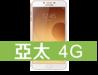 Samsung GALAXY C9 Pro 亞太電信 4G 598吃到飽方案