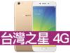 OPPO R9s 台灣之星 4G 攜碼 / 月繳599 / 30個月