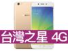 OPPO R9s Plus 台灣之星 4G 攜碼 / 月繳599 / 30個月