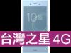 Sony Xperia XZs 台灣之星 4G 4G勁速方案