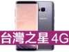 SAMSUNG Galaxy S8 台灣之星 4G 4G勁速方案
