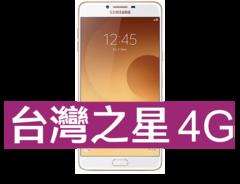 Samsung GALAXY C9 Pro 台灣之星 4G 4G勁速方案