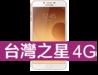 Samsung GALAXY C9 Pro 台灣之星 4G 攜碼 / 月繳599 / 30個月