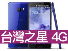 HTC U Ultra 台灣之星 4G 4G勁速方案