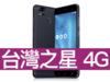 ASUS ZenFone 3 Zoom 台灣之星 4G 攜碼 / 月繳599 / 30個月