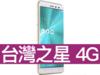 ASUS ZenFone 3 ZE552KL 台灣之星 4G 攜碼 / 月繳599 / 30個月
