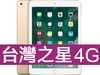 Apple iPad 9.7 Wi-Fi 128GB  (2018) 台灣之星 4G 4G勁速方案