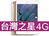 Apple iPad Mini 4 Wi-Fi 128GB 台灣之星 4G 4G勁速方案