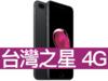 Apple iPhone 7 Plus 128GB 台灣之星 4G 攜碼 / 月繳599 / 30個月
