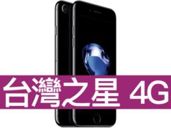 Apple iPhone 7 128GB 台灣之星 4G 4G勁速599吃到飽方案(手機王獨家不限資格)