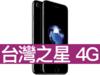 Apple iPhone 7 128GB 台灣之星 4G 攜碼 / 月繳599 / 30個月