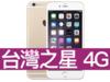Apple iPhone 6 32GB 2017限定版 台灣之星 4G 攜碼 / 月繳599 / 30個月