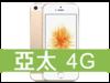 Apple iPhone SE 32GB 亞太電信 4G 攜碼 / 月繳598 / 30 個月