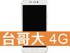 金立 A1 台灣大哥大 4G 攜碼 / 月繳699 / 30個月