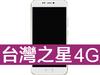 金立 A1 台灣之星 4G 4G入門方案