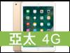 Apple iPad 9.7 Wi-Fi 128GB  (2018) 亞太電信 4G 壹網打勁 596
