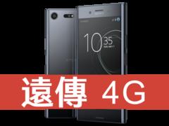 Sony Xperia XZ Premium 遠傳電信 4G 攜碼 / 月繳698 / 30個月