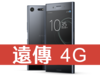 Sony Xperia XZ Premium 遠傳電信 4G 4G 698 方案