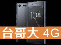 Sony Xperia XZ Premium 台灣大哥大 4G 4G 飆速 699 方案