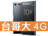 Sony Xperia XZ Premium 台灣大哥大 4G 學生好Young 688 方案(免學生證)