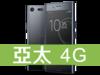 Sony Xperia XZ Premium 亞太電信 4G 598吃到飽方案