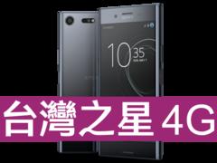Sony Xperia XZ Premium 台灣之星 4G 4G入門方案
