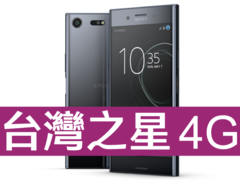Sony Xperia XZ Premium 台灣之星 4G 4G勁速方案