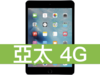 Apple iPad Mini 4 Wi-Fi 128GB 亞太電信 4G 壹網打勁 596