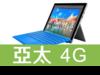 Microsoft Surface Pro 4(Core M+128GB) 亞太電信 4G 攜碼 / 月繳598 / 30 個月