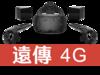 HTC Vive 遠傳電信 4G 4G 698 方案