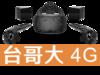 HTC Vive 台灣大哥大 4G 4G 飆速 699 方案