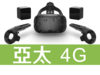 HTC Vive 亞太電信 4G 壹網打勁 596