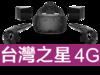 HTC Vive 台灣之星 4G 4G勁速方案